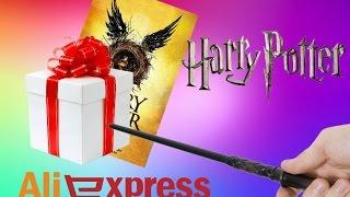 Гарри Поттер и покупки на AliExpress / Розыгрыш подарков