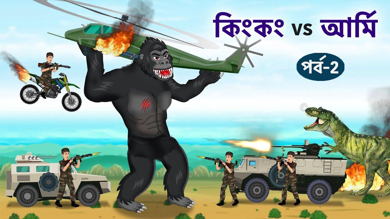 কিংকং vs আর্মি | পর্ব ২ | King Kong vs Army Part 2 | Bangla Cartoon