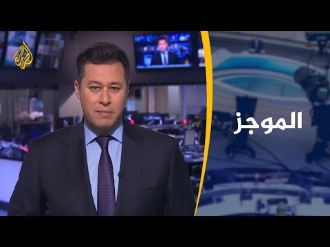 موجز الأخبار – العاشرة مساء 26/03/2019  - نشر قبل 35 دقيقة