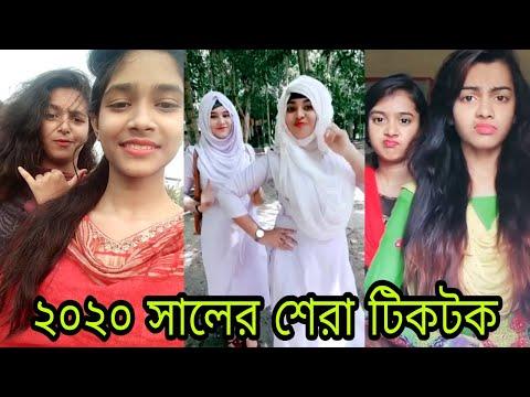 Bangla New Funny Tiktok And Likee video 2020৷ Bangla New Funny Tiktok ৷৷ সুপার হিট টিকটক ২০২০