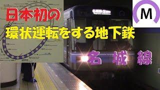 【名古屋の環状線】地下鉄名城線に乗ってきた