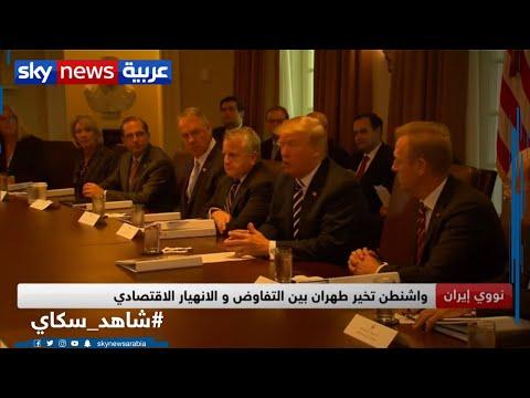 واشنطن تنهي إعفاءات لشركات أجنبية تعمل في البرنامج الإيراني  - نشر قبل 47 دقيقة