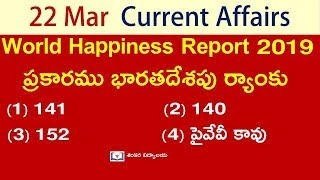 Daily Dose MCQs 22 - March Current Affairs in Telugu March 2019 Telugu Current Affairs