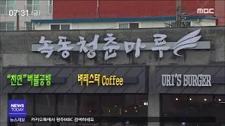 [뉴스투데이]고흥 청년몰 개장, 과제는?