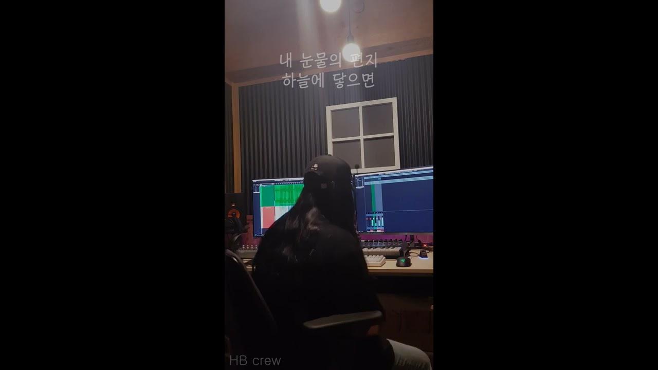 휘인(Whee In)-내 눈물 모아(슬기로운 의사생활 OST) 원곡 서지원 cover HB crew