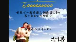 九州男 1 6000000000 高音質 歌詞付き   YouTube