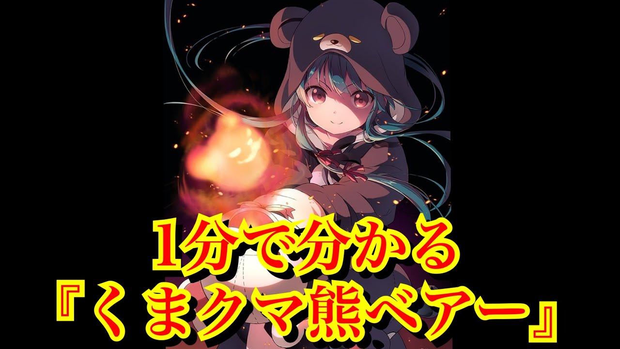 くま クマ 熊 ベアー アニメ