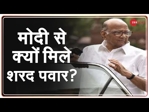 Breaking News: पीएम मोदी से क्यों मिले शरद पवार? | Sharad Pawar | PM Modi | Meeting | Maharashtra