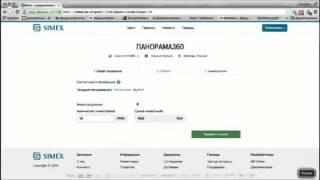 Первый видеоурок для пользователей Биржи долевых инвестиций SIMEX