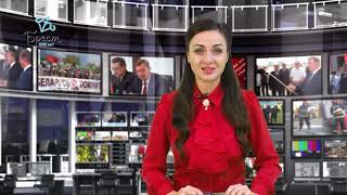 2019-09-28 г. Брест. Итоги недели. Новости на Буг-ТВ. #бугтв