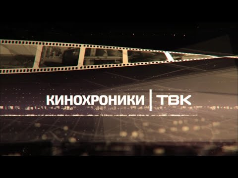 «Кинохроники Красноярья»: о достижениях ученых института химии и химической технологии