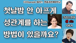 [신혼부부 Q&A- 박수웅 장로, 이민아 원장]…