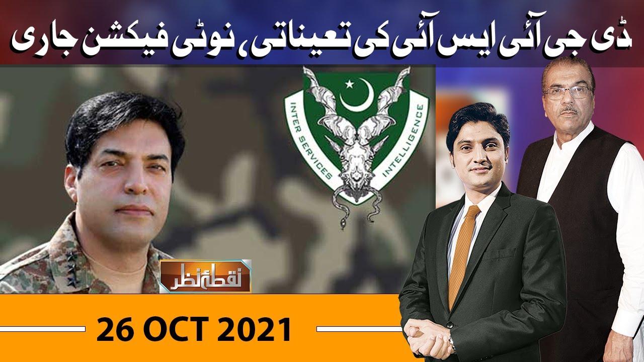 Download Nuqta e Nazar with Mujeeb Ur Rehman Shami & Ajmal Jami | 26 OCT 2021 | Dunya News