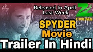 SPYDER Hindi Trailer 2018   Mahesh Babu   Rakul Preet  Mahesh Babu New Movie Hindi Dubbed HD Online
