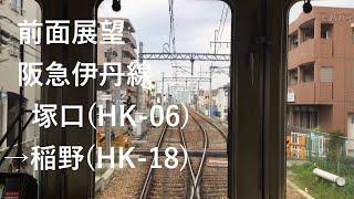 【前面展望】阪急伊丹線 塚口(HK-06)→稲野(HK-18) 最後にハプニングが…