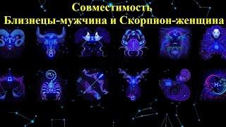 видео Скорпион и Близнецы совместимость знаков зодиака