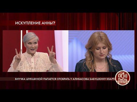 Внучка Шукшиной пытается отобрать у Алибасова бабушкину квартиру. Самые драматичные моменты выпуска.