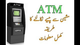 How to Use ATM Machine In Pakistan Urdu/Hindi | Tips 4 You
