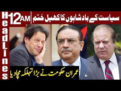 Political career of Nawaz and Zardari ended | Headlines 12 AM | 12 December 2018 | Express News