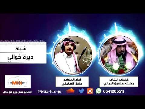 ديرة خوالي كلمات مخلف صلفيق الرمالي اداء عادل الهاملي