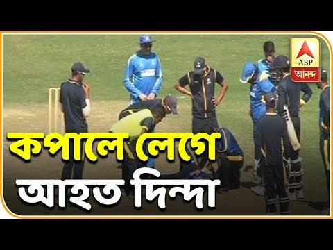 Ashok Dinda Injured as Ball Hit on Head During Practice | ABP Ananda
