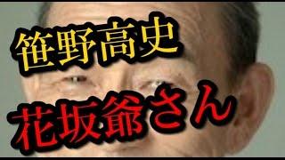三太郎シリーズに新キャラ・花咲爺さん登場、笹野高史のつぶやきから実現...