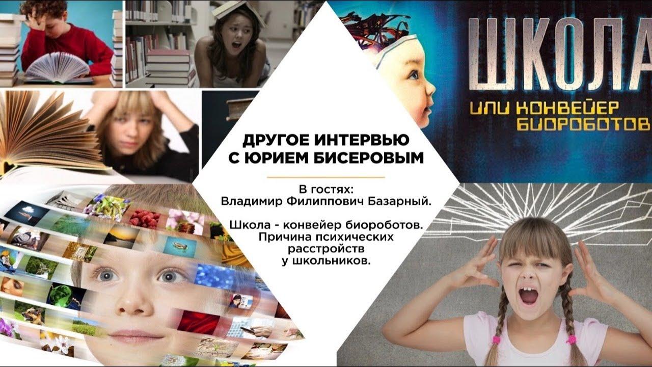 Владимир Базарный. Школа - конвейер биороботов. Причина психических расстройств у школьников