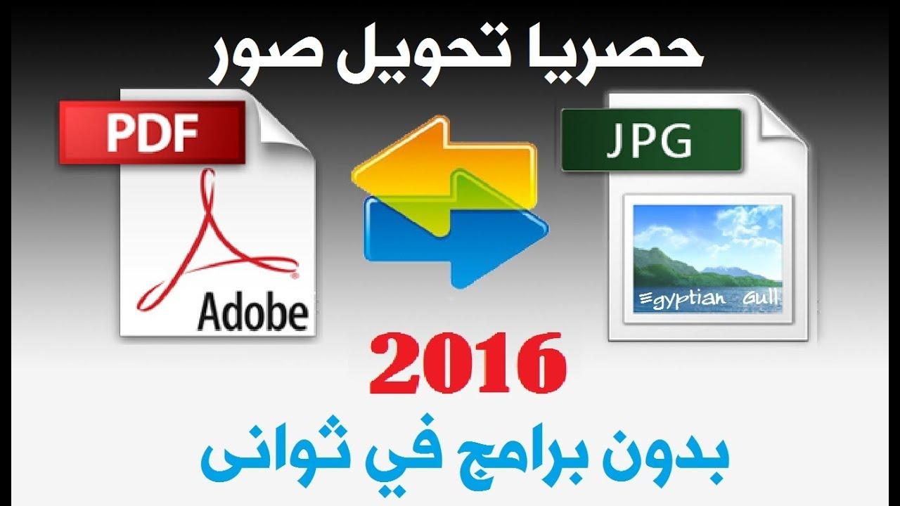 كيفية تحويل ملف pdf الى jpg