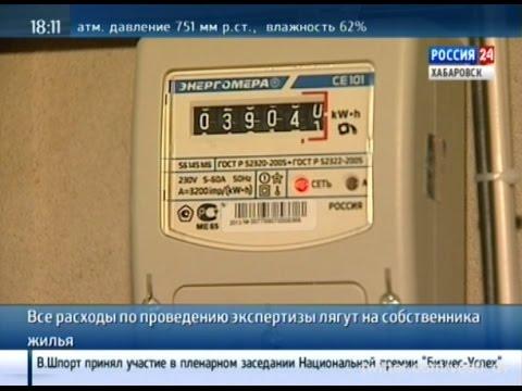 Вести-Хабаровск. Показания счетчиков зашкаливают