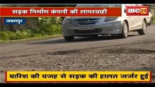 Jabalpur-damoh Road हुई दुर्दशा का शिकार  खराब सड़क पर आए दिन होते हैं हादसे