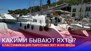 видео парусные яхты и моторные яхты