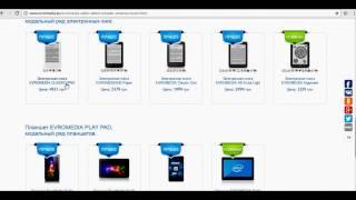Видео как просто купить электронную книгу EVROMEDIA Classic Pro