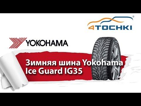 Yokohama Ice Guard IG35