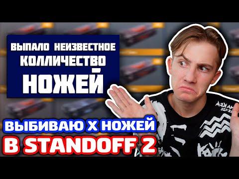 ВЫБИВАЮ Х НОЖЕЙ В STANDOFF 2!