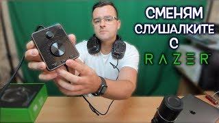 Сменям слушалките с Razer, но с КОЙ модел?