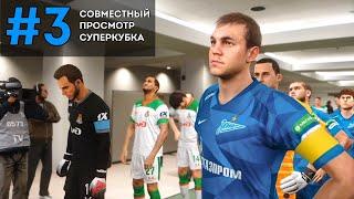 Суперкубок 2020 Зенит Локомотив просмотр со зрителями Карьера за Зенит 3