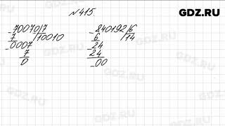 № 415 - Математика 4 класс 1 часть Моро