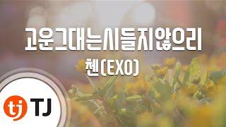 [TJ노래방] 고운그대는시들지않으리 - 첸(EXO)(CHEN) / TJ Karaoke