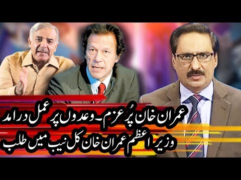 Kal Tak with Javed Chaudhry | 6 August 2018 | Express News