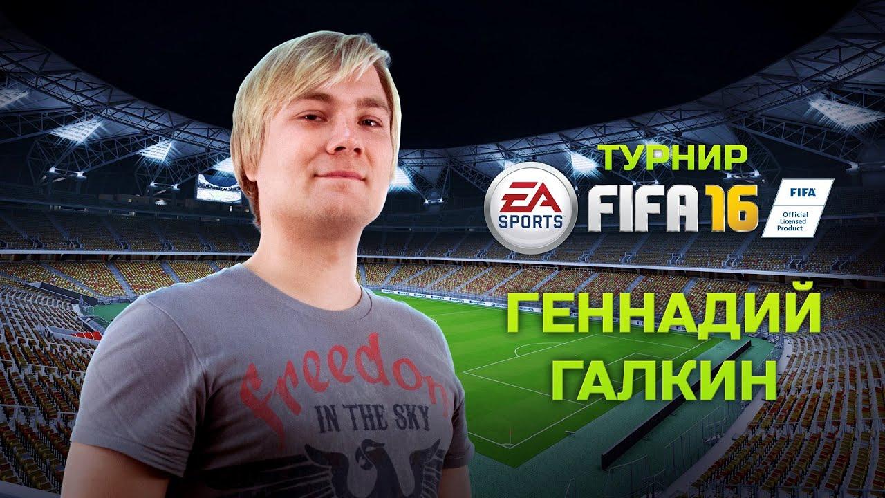 Слово финалисту FIFA 16: Геннадий Галкин
