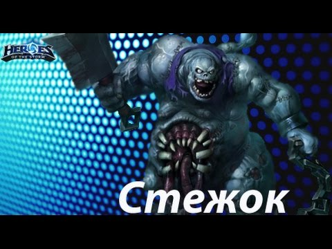видео: heroes of the storm: Обзор (6 выпуск) - Стежок
