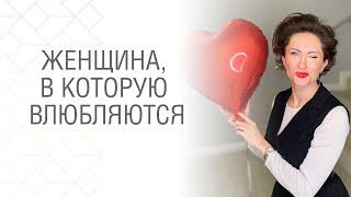 МК Женщина в которую влюбляются 25 04 в 12 00 МСК Понятный психолог Таня Давыдова