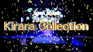 Repeat youtube video Kirara Collection in 新木場STUDIO COAST(ファッションショー)