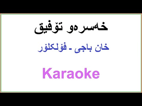 Kurdish Karaoke: Xan Baji خان باجی ـ کاریۆکی