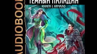 2001182 Glava 01 Аудиокнига. Маханенко Василий