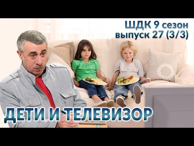 Дети и телевизор - Доктор Комаровский