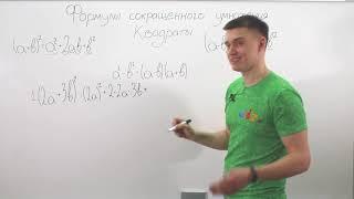"""Алгебра 7 класс. Видеоурок по теме """"Формулы сокращенного умножения. Квадраты"""" от GDZ.ru"""