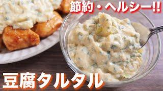 豆腐タルタルソース  kattyanneru/かっちゃんねるさんのレシピ書き起こし