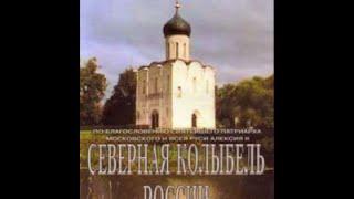 Северная колыбель России (2006) фильм