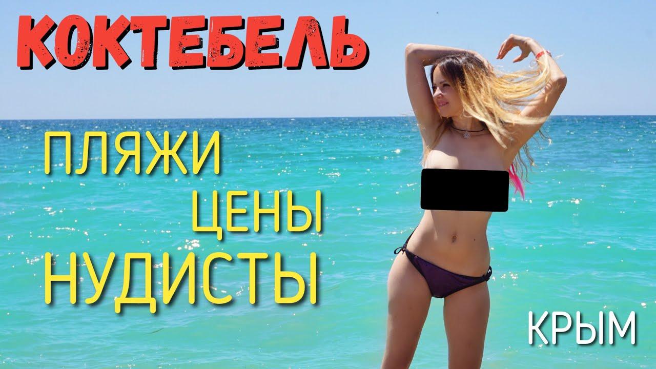 Коктебель 2018. Пляжи, цены и отели. Отдых в Крыму. Туристы. Крым
